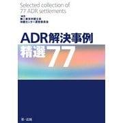 ADR解決事例 精選77 [単行本]