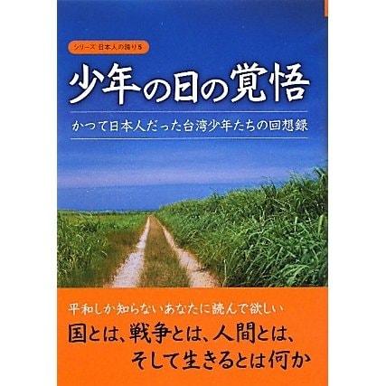 少年の日の覚悟―かつて日本人だった台湾少年たちの回想録(シリーズ日本人の誇り〈5〉) [単行本]
