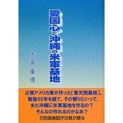 愛国心と沖縄の米軍基地 改訂版 [単行本]
