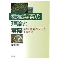 機械製茶の理論と実際―茶葉と環境にあわせた工程管理 [単行本]