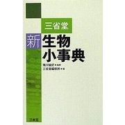 三省堂 新生物小事典 [事典辞典]