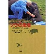 ゾウの患者―動物園獣医テイラーの冒険 [単行本]