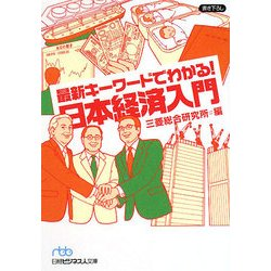 最新キーワードでわかる!日本経済入門(日経ビジネス人文庫) [文庫]