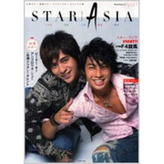 STAR ASIA vol.1 [全集叢書]