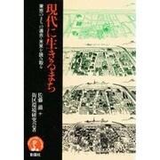 現代に生きるまち―東京のまちの過去・未来を読み取る [単行本]