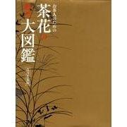 お茶人のための茶花の野草大図鑑 改訂普及版 [図鑑]