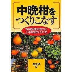 中晩柑をつくりこなす―有望品種の魅力と上手な取り入れ方 [単行本]