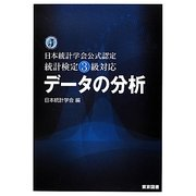 日本統計学会公式認定 統計検定3級対応 データの分析 [単行本]