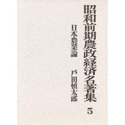 昭和前期農政経済名著集 5