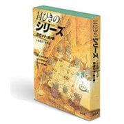 14ひきのシリーズBセット(全3巻) [絵本]