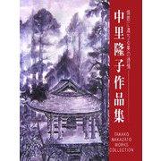 中里隆子作品集―情景に満ちる美の詩情 [単行本]