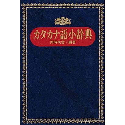 カタカナ語小辞典 [単行本]