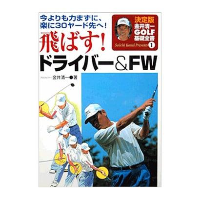 飛ばす!ドライバー&FW-今よりも力まずに、楽に30ヤード先へ!(金井清一ゴルフ基礎全書 決定版 1) [単行本]