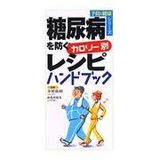 糖尿病を防ぐカロリー別レシピハンドブック(予防と健康シリーズ) [単行本]