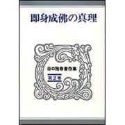 谷口雅春著作集 第2巻