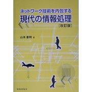 ネットワーク技術を内包する現代の情報処理 改訂版 [単行本]