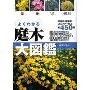 庭木大図鑑-よくわかる 葉花実樹形 [単行本]