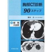 胸部CT診断90ステップ 2 [単行本]