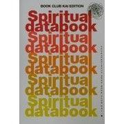 スピリチュアル・データ・ブック〈2002〉 [単行本]