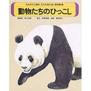 動物たちのひっこし(ものがたり絵本 だれも知らない動物園〈8〉)