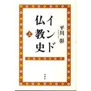 インド仏教史 上 新版 [全集叢書]