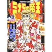 ミナミの帝王 81(ニチブンコミックス) [コミック]