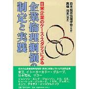 日米企業のケース・スタディによる企業倫理綱領の制定と実践 [単行本]