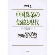 中国農業の伝統と現代