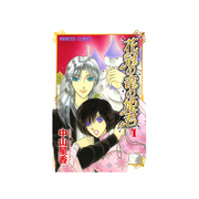 花冠の竜の姫君 1(プリンセスコミックス) [コミック]