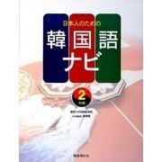日本人のための韓国語ナビ 初級〈2〉 [単行本]