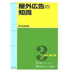 屋外広告の知識〈第3巻〉設計・施工編 第3次改訂版 [単行本]