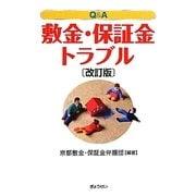 Q&A敷金・保証金トラブル 改訂版 [単行本]