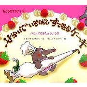 せかいでいちばんすてきなケーキ―もぐらのサンディ〈4〉(カラフルえほん〈15〉) [絵本]