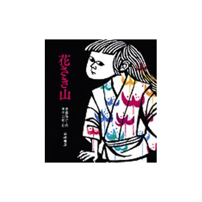 花さき山(ものがたり絵本 20) [絵本]