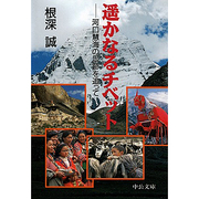 遥かなるチベット―河口慧海の足跡を追って(中公文庫) [文庫]