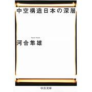 中空構造日本の深層(中公文庫) [文庫]