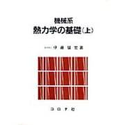 機械系 熱力学の基礎〈上〉 [単行本]