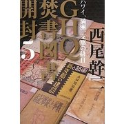 GHQ焚書図書開封〈5〉ハワイ、満洲、支那の排日 [単行本]