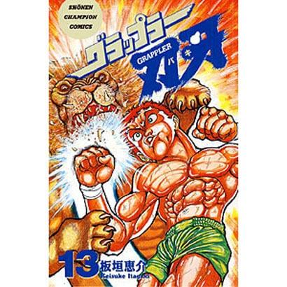 グラップラー刃牙 13(少年チャンピオン・コミックス) [コミック]