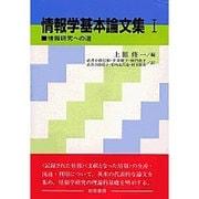 情報研究への道(情報学基本論文集〈1〉) [単行本]