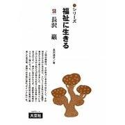 長沢巌(シリーズ福祉に生きる〈58〉) [単行本]