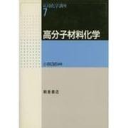 高分子材料化学(応用化学講座〈7〉) [全集叢書]