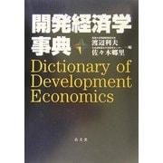 開発経済学事典 [事典辞典]