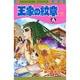 王家の紋章 7(プリンセスコミックス) [コミック]