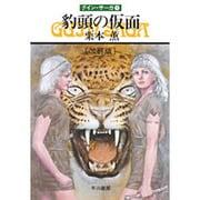 豹頭の仮面 改訂版(ハヤカワ文庫 JA 117 グイン・サーガ 1) [文庫]