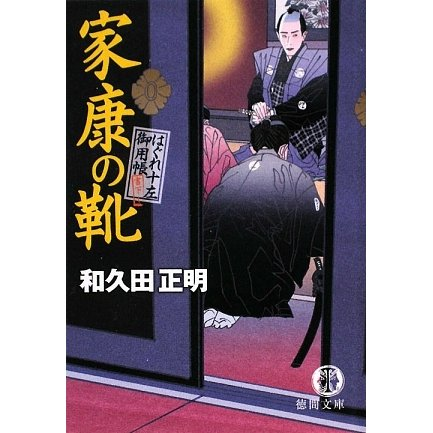 家康の靴―はぐれ十左御用帳(徳間文庫) [文庫]