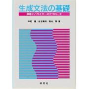 生成文法の基礎―原理とパラミターのアプローチ [単行本]
