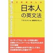 ここがおかしい日本人の英文法 [単行本]