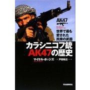 カラシニコフ銃AK47の歴史―世界で最も愛された民衆の武器 [単行本]