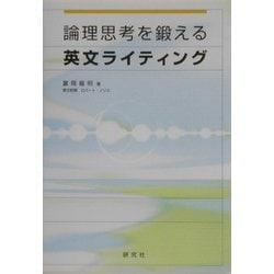 論理思考を鍛える英文ライティング [単行本]